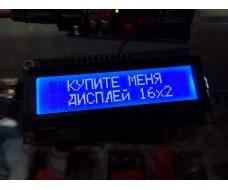 ЖК-дисплей 1602 с адаптером IIC/I2C для Arduino - синий